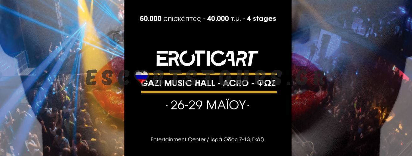 ATHENS EROTIC ART 2017-escorts-tours- 1