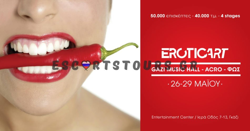 ATHENS EROTIC ART 2017-escorts-tours- 1A